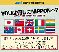 YOUは何しにNIPPONへ?Japanese speech contest